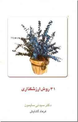 خرید کتاب 31 روش ارزشگذاری از: www.ashja.com - کتابسرای اشجع