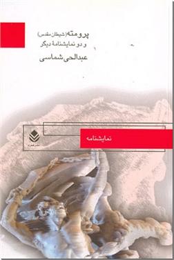 خرید کتاب پرومته (شیطان مقدس) و دو نمایشنامه دیگر از: www.ashja.com - کتابسرای اشجع
