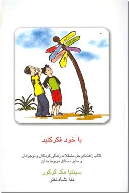 خرید کتاب با خود فکر کنید از: www.ashja.com - کتابسرای اشجع