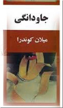 کتاب جاودانگی - ادبیات داستانی - خرید کتاب از: www.ashja.com - کتابسرای اشجع