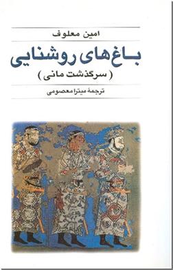 خرید کتاب باغ های روشنایی (سرگذشت مانی) از: www.ashja.com - کتابسرای اشجع
