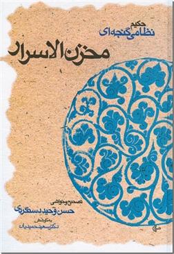 کتاب مخزن الاسرار - مخزن الاسرار از حکیم نظامی - خرید کتاب از: www.ashja.com - کتابسرای اشجع
