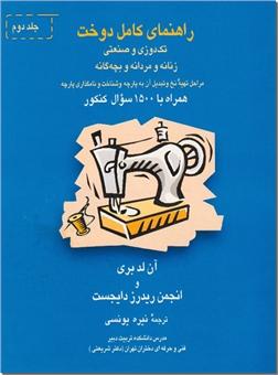 کتاب راهنمای کامل دوخت - دوره دو جلدی - همراه با 1500 سئوال کنکور - خرید کتاب از: www.ashja.com - کتابسرای اشجع