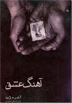 کتاب آهنگ عشق - سنفونی پاستورال - خرید کتاب از: www.ashja.com - کتابسرای اشجع