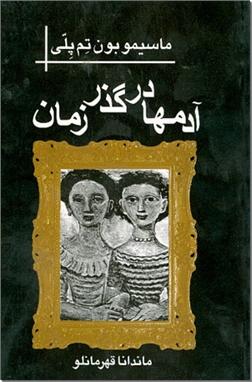 کتاب آدمها در گذر زمان -  - خرید کتاب از: www.ashja.com - کتابسرای اشجع