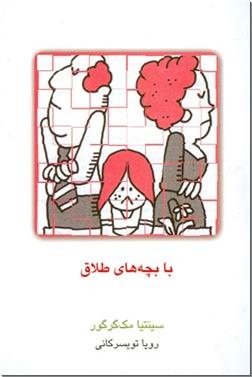 خرید کتاب با بچه های طلاق از: www.ashja.com - کتابسرای اشجع