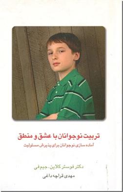 خرید کتاب تربیت نوجوانان با عشق و منطق از: www.ashja.com - کتابسرای اشجع