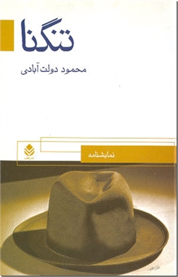 خرید کتاب تنگنا از: www.ashja.com - کتابسرای اشجع