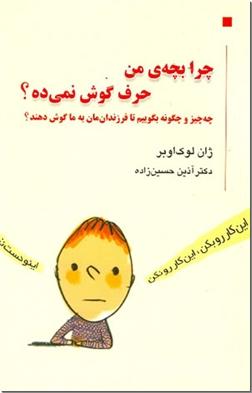 کتاب چرا بچه من حرف گوش نمی ده - روانشناسی - خرید کتاب از: www.ashja.com - کتابسرای اشجع