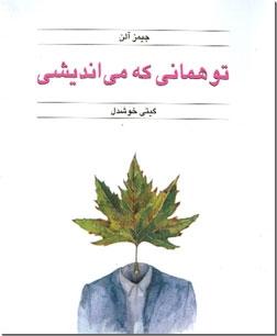 کتاب تو همانی که می اندیشی - خودشناسی و تفکر نوین - خرید کتاب از: www.ashja.com - کتابسرای اشجع