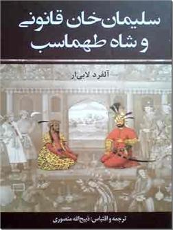 خرید کتاب سلیمان خان قانونی و شاه طهماسب از: www.ashja.com - کتابسرای اشجع