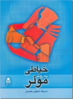 کتاب خیاطی به روش مولر -  - خرید کتاب از: www.ashja.com - کتابسرای اشجع