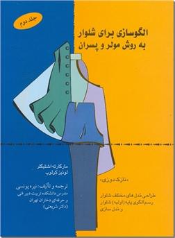 کتاب الگوسازی برای شلوار - به روش مولر و پسران - نازک دوزی - خرید کتاب از: www.ashja.com - کتابسرای اشجع