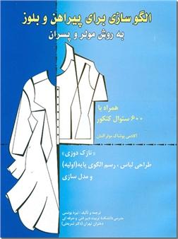کتاب الگوسازی برای پیراهن و بلوز به روش مولر و پسران - همراه با 600 سئوال کنکور - خرید کتاب از: www.ashja.com - کتابسرای اشجع