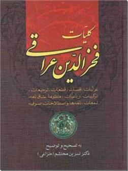 کتاب کلیات اشعار فخرالدین عراقی - با تصحیح و توضیح دکتر خزاعی - خرید کتاب از: www.ashja.com - کتابسرای اشجع