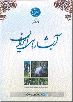 خرید کتاب آبشارهای ایران از: www.ashja.com - کتابسرای اشجع