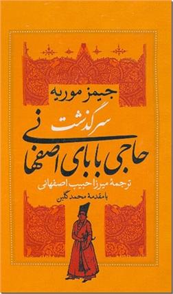 کتاب سرگذشت حاجی بابای اصفهانی - داستان تاریخی - خرید کتاب از: www.ashja.com - کتابسرای اشجع