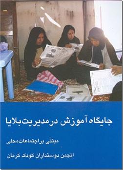 کتاب جایگاه آموزش در مدیریت بلایا - مبتنی بر اجتماعات محلی - خرید کتاب از: www.ashja.com - کتابسرای اشجع