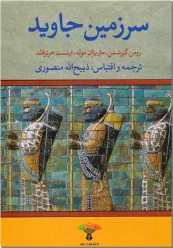 خرید کتاب سرزمین جاوید - تاریخ ایران باستان از: www.ashja.com - کتابسرای اشجع