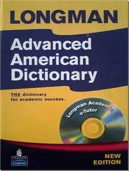 کتاب دیکشنری لانگمن - Longman - longman advanced american dictionary - خرید کتاب از: www.ashja.com - کتابسرای اشجع