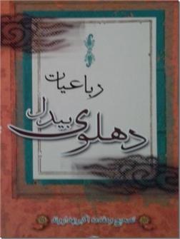 خرید کتاب رباعیات بیدل دهلوی از: www.ashja.com - کتابسرای اشجع