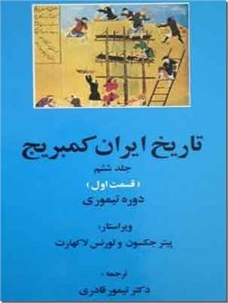 کتاب تاریخ ایران کمبریج، دوره تیموری - جلد ششم قسمت اول - خرید کتاب از: www.ashja.com - کتابسرای اشجع