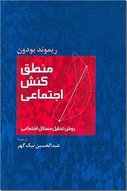خرید کتاب منطق کنش اجتماعی از: www.ashja.com - کتابسرای اشجع