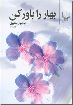 کتاب بهار را باور کن - شعر نو - خرید کتاب از: www.ashja.com - کتابسرای اشجع