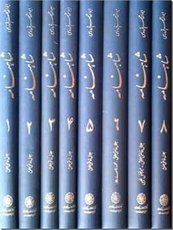 کتاب شاهنامه فردوسی خالقی مطلق - دوره هشت جلدی - خرید کتاب از: www.ashja.com - کتابسرای اشجع