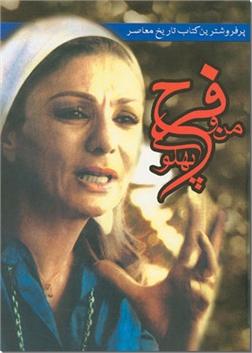 خرید کتاب من و فرح پهلوی از: www.ashja.com - کتابسرای اشجع