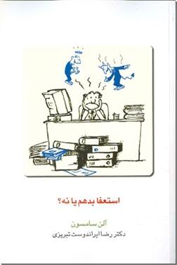 خرید کتاب استعفا بدهم یا نه؟ از: www.ashja.com - کتابسرای اشجع
