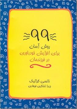 خرید کتاب 99 روش آسان برای افزایش خودباوری در فرزندمان از: www.ashja.com - کتابسرای اشجع