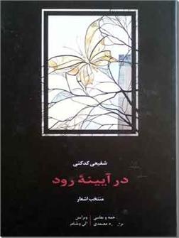 خرید کتاب در آیینه رود از: www.ashja.com - کتابسرای اشجع
