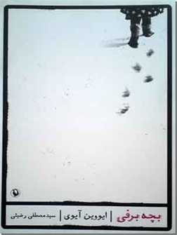 کتاب بچه برفی - ادبیات داستانی - خرید کتاب از: www.ashja.com - کتابسرای اشجع