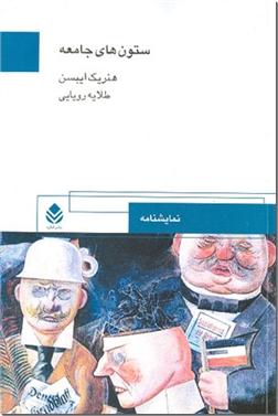 کتاب ستون های جامعه - نمایشنامه - خرید کتاب از: www.ashja.com - کتابسرای اشجع