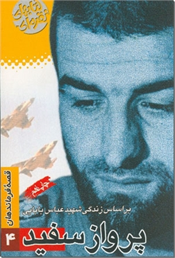 کتاب پرواز سفید - قصه فرماندهان - خرید کتاب از: www.ashja.com - کتابسرای اشجع