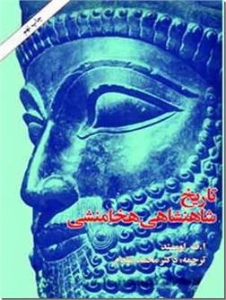خرید کتاب تاریخ شاهنشاهی هخامنشی از: www.ashja.com - کتابسرای اشجع