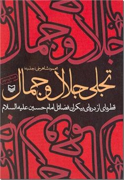 کتاب تجلی جلال و جمال -  - خرید کتاب از: www.ashja.com - کتابسرای اشجع