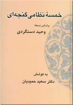 کتاب خمسه نظامی گنجه ای - بر اساس نسخه وحید دستگردی - خرید کتاب از: www.ashja.com - کتابسرای اشجع