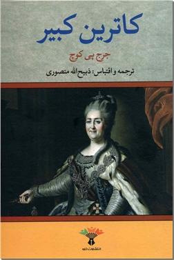 کتاب کاترین کبیر - زندگی خصوصی امپراتریس - خرید کتاب از: www.ashja.com - کتابسرای اشجع