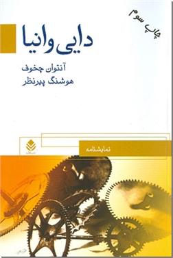 کتاب دایی وانیا - نمایشنامه روسی - خرید کتاب از: www.ashja.com - کتابسرای اشجع