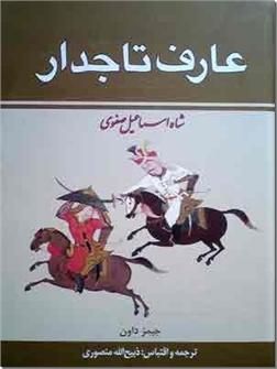 خرید کتاب عارف تاجدار - شاه اسماعیل صفوی از: www.ashja.com - کتابسرای اشجع