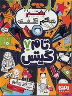 خرید کتاب تام گیتس 7 - یک کم بختم گفته از: www.ashja.com - کتابسرای اشجع