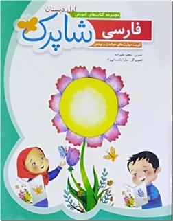 خرید کتاب مجموعه اموزشی اول دبستان شاپرک از: www.ashja.com - کتابسرای اشجع