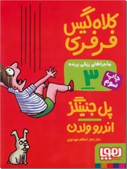کتاب ماجراهای ریکی پرنده 3 - گراف داستان - کلاه گیس فرفری - خرید کتاب از: www.ashja.com - کتابسرای اشجع