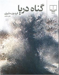 خرید کتاب گناه دریا - جیبی از: www.ashja.com - کتابسرای اشجع