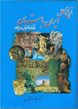 کتاب تاریخ کامل ایران باستان - از آغاز تا انقراض ساسانیان - خرید کتاب از: www.ashja.com - کتابسرای اشجع