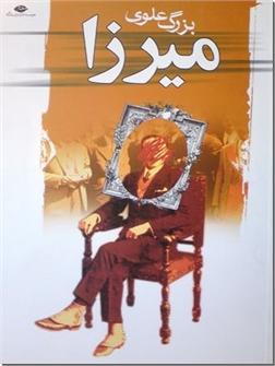 کتاب میرزا - بزرگ علوی - داستانهای کوتاه فارسی - خرید کتاب از: www.ashja.com - کتابسرای اشجع