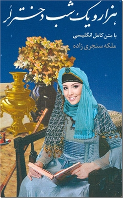 کتاب هزار و یکشب دختر لر - داستان های فارسی - خرید کتاب از: www.ashja.com - کتابسرای اشجع
