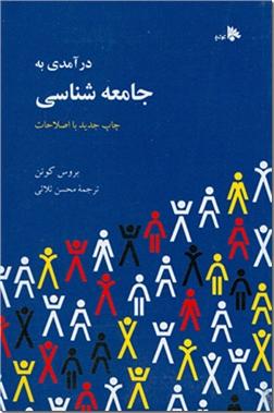 خرید کتاب درآمدی به جامعه شناسی از: www.ashja.com - کتابسرای اشجع